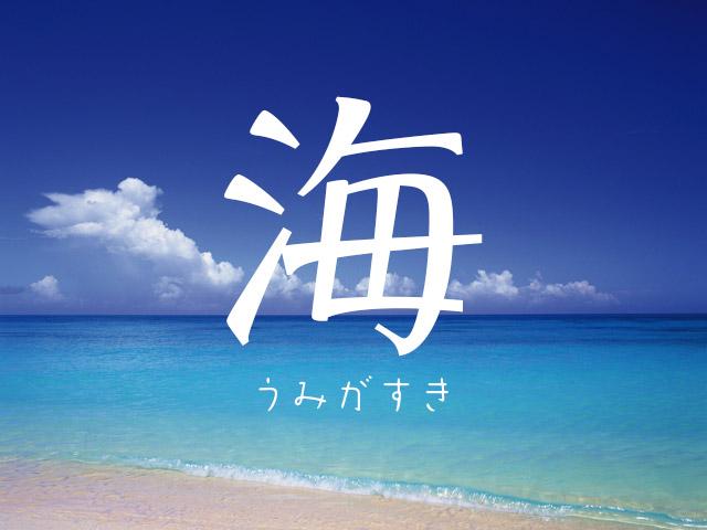 夏に観たい! 海アニメ人気投票