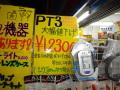 アースソフト「PT3」、特価品で1万円割れ! 発売3カ月で約3割の値下げ