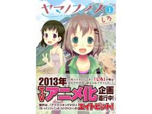TVアニメ「ヤマノススメ」、メインキャストを発表! 井口裕香、阿澄佳奈、小倉唯