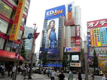 イシマル(ishimaru)ブランドがついに消滅! 「私、セリーヌ・エディオン」