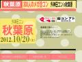 【街コン】第1回「外神田コンin秋葉原」開催決定! 男女300名を募集