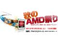 AMDの新型APUが登場間近か! 「秋のAMD祭り ~新世代APU発売(前)記念イベント~」が9月29日に開催