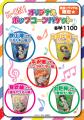 「けいおん!」のポップコーンバケットが発売! 味は5種類、期間限定販売