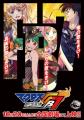 JOYSOUND、「マクロスFB7」主題歌カラオケ独占先行配信と上映記念キャンペーンを開始!