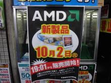 AMDの新型APU「Trinity」がついに登場! 最大4.2GHzの最上位モデルが約1.3万円