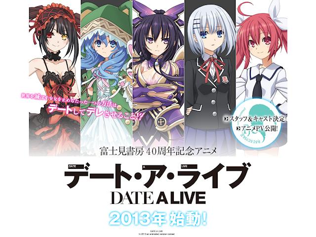 デート・ア・ライブ、ぷちます!、劇場版タイバニ第2弾など最近の新着アニメ情報!