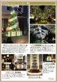 秋葉原UDXクリスマスイルミネーション、2012年は「大人」がテーマ! 光と音で魅了する10mツリーなど