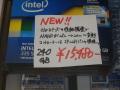 インテルの新型SSD「Intel SSD 335」が登場! 240GBモデルが発売に