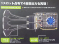 4画面出力可能な玄人志向製GeForce GT 610搭載カードが発売に!