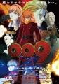「攻殻機動隊 S.A.C. SSS 3D」の約3倍! アニメ映画「009 RE:CYBORG」、初週興行収入約7千万円の好発進に