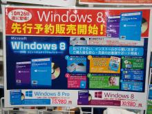 「Windows 8」の予約受付が一斉スタート! 新キャラクター「窓辺ゆう」「窓辺あい」も登場