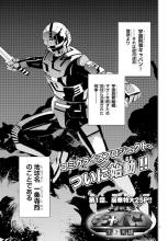 WEBマンガ「宇宙刑事ギャバン 黒き英雄」、週刊連載開始! 「GTO」藤沢とおる×「サイレント・ブラッド」太田正樹