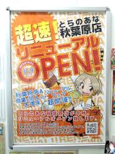 とらのあな秋葉原店、11月9日リニューアルオープン