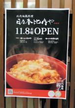 比内地鶏料理/親子丼「日乃本比内や 秋葉原店」は11月8日にオープン