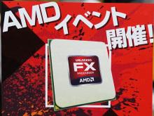 "AMD FX発売記念イベント「AMD ""Vishera""と未来(Trinity)」を11月3日に開催!"