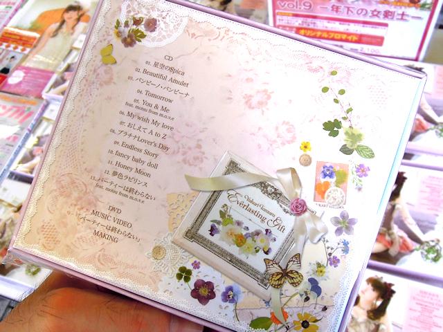 田村ゆかり「Everlasting Gift」限定版