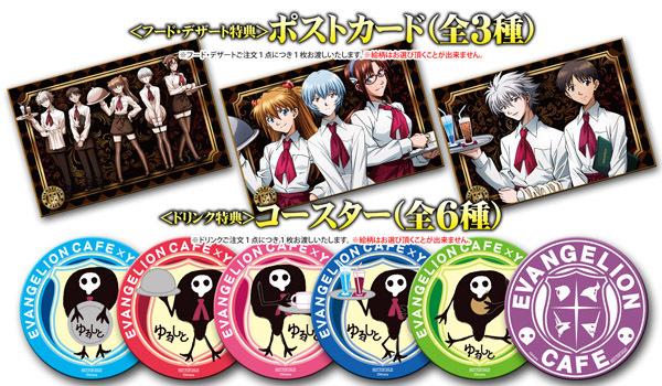 「ヱヴァQ」×アニメイトカフェ、11月1日から! 描き下ろしポストカードと「ゆるしと」コースターを配布