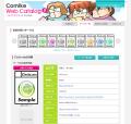 「コミケWebカタログ」、11月2日から一般公開! 「冊子」「DVD-ROM」に続く第3のカタログに