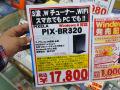 Windows 8の新UIに対応したワイヤレステレビキャプチャ! ピクセラ「PIX-BR320」発売