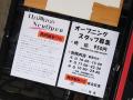ラーメン「熱烈麺家いち 末広町店」、11月30日にオープン! 「酸辛麺(サンラー麺)専門店」が秋葉原へ移転リニューアル