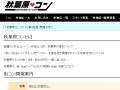 【街コン】第3回「秋葉原コン」詳細発表! 2013年1月13日、男女500人で開催