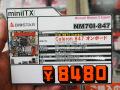Celeron 847搭載のMini-ITXマザーがBIOSTARから! 「NM70I-847」発売