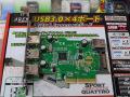 PCI Ex4接続のUSB3.0増設カード! エアリア「SPORT QUATTRO」発売