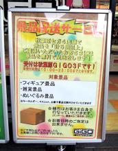 セガ系ゲームセンター「秋葉原ギーゴ」、獲得景品の無料配送サービスを開始
