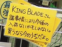 高輝度ペンライト「KING BLADE」(キンブレ)、市場から消滅!? メーカー社長逮捕で供給不安定のおそれ