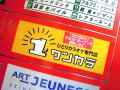 アキバ初の1人カラオケ専門店! 「ワンカラ 秋葉原店」、AKIBA PLACEの6Fに12月22日オープン予定