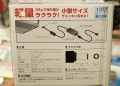 NUC対応の超小型PCケース! アビー「acubic NE01」「acubic NE02」発売