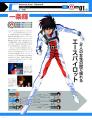 「週刊マクロス・クロニクル 新訂版」、2013年1月15日に創刊! 全80号予定、最新作「FB7」も収録
