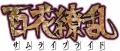 アニメ「百花繚乱 サムライブライド」、ティザーサイト公開! 昼と夜でトップイラストが変化、夜はもちろん…