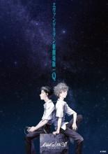 「ヱヴァンゲリヲン新劇場版:Q」、公開から4日間で動員数100万人を突破! 平日でも満席相次ぐ