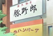 TVアニメ「てーきゅう」、御茶ノ水の豚丼屋「豚野郎」とコラボ! アニメ本編への登場と「てーきゅう丼」の販売