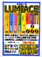 ルミカの新たな高輝度ペンライト「LUMIACE(ルミエース)」、予約受付開始! ブースター機能で瞬時に光量MAXに