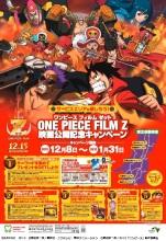 アニメ映画「ONE PIECE FILM Z」、東北自動車道で公開記念キャンペーン! 12月8日から