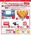 PS3向け家庭用カラオケ「JOYSOUND DIVE」、全国採点機能を追加! 上位ランカーには現金10万円を抽選でプレゼント