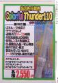 ルミカ「LUMIACE(ルミエース)」発売! 瞬時MAXのブースター(≒追い焚き)機能を搭載した高輝度ペンライト