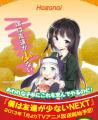 はがない2期「僕は友達が少ないNEXT」、クリスマスイブ(12月24日)に秋葉原で無料配布イベントを開催!