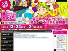 PCゲームの大型イベント「秋葉原PCゲームフェスタ」が12月22日から開催!