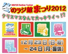 ラジオ会館、イベント「冬のラジ館まつり 2012 クリスマスなんて大っキライっ!?」を12月23日/24日に開催