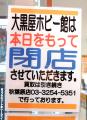 「大黒屋 秋葉原ホビー館」が12月28日で閉店、オープンから約3ヶ月