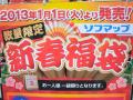 秋葉原のショップ2013年福袋情報まとめ ※2012/12/31更新