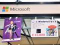コミックマーケット83(C83)開催、55万人が来場!  「黒子のバスケ」脅迫状事件で警備強化、マイクロソフトが初出展