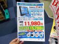2012年12月22日から12月27日までに秋葉原で発見したスマートフォン/タブレット