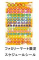 「夏目友人帳」の菓子パン/和菓子が発売に! ファミリーマート×アニマックス