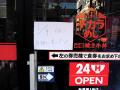 焼き牛丼「東京チカラめし 秋葉原1号店」が1月9日にオープン! 当初予定から2ヶ月遅れ