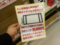 6点対応のタッチパネル化キットが発売! 実売約1.1万円