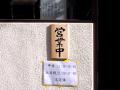 牛丼「サンボ」、正式な営業時間が判明! 11:30から19:00(土日祝は17:00)まで